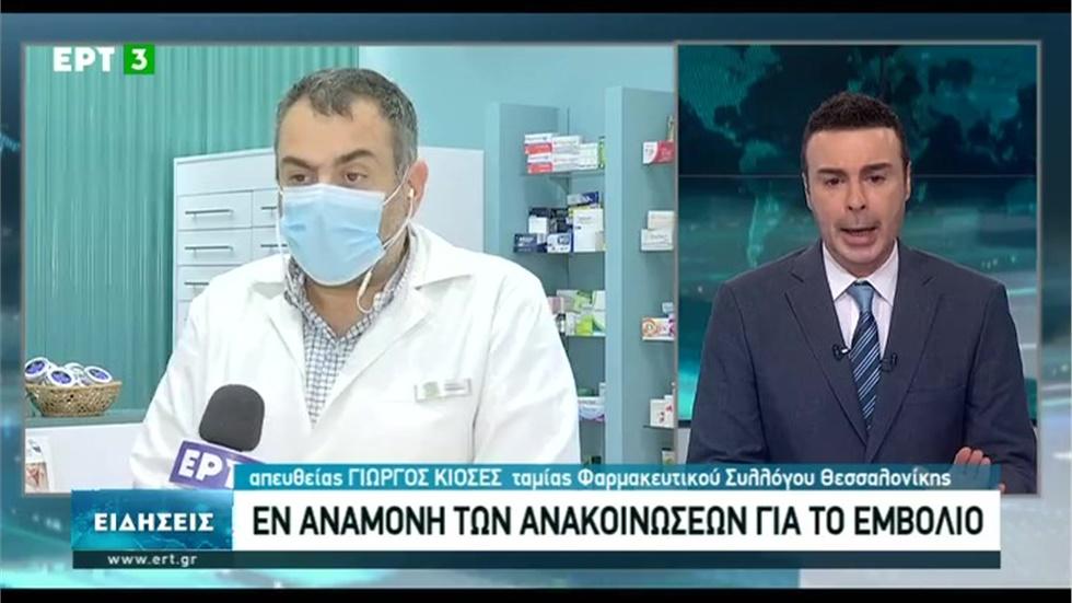 Ο Γραμματέας ΦΣΘ Γ. Κιοσές στην ΕΡΤ3 για το εμβόλιο κατά του κορωνοϊού και την κίνηση στα φαρμακεία την περίοδο της καραντίνας 18.11.20