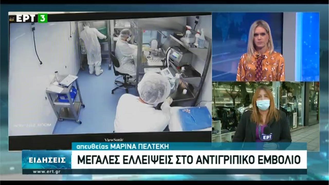 Ρεπορτάζ στην ΕΡΤ3 για τις ελλείψεις σε αντιγριπικά εμβόλια 26.11.20