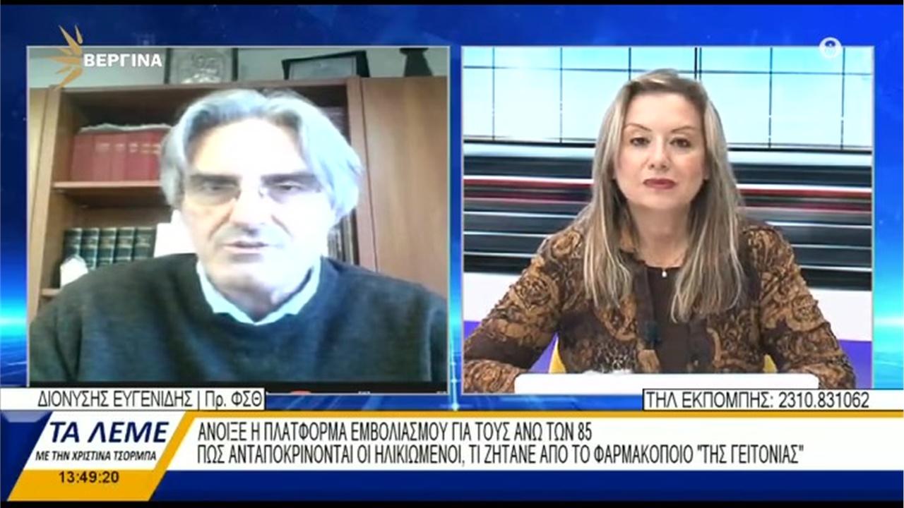 Συνέντευξη Προέδρου ΦΣΘ Δ. Ευγενίδη στη ΒΕΡΓΙΝΑ TV για την πλατφόρμα...