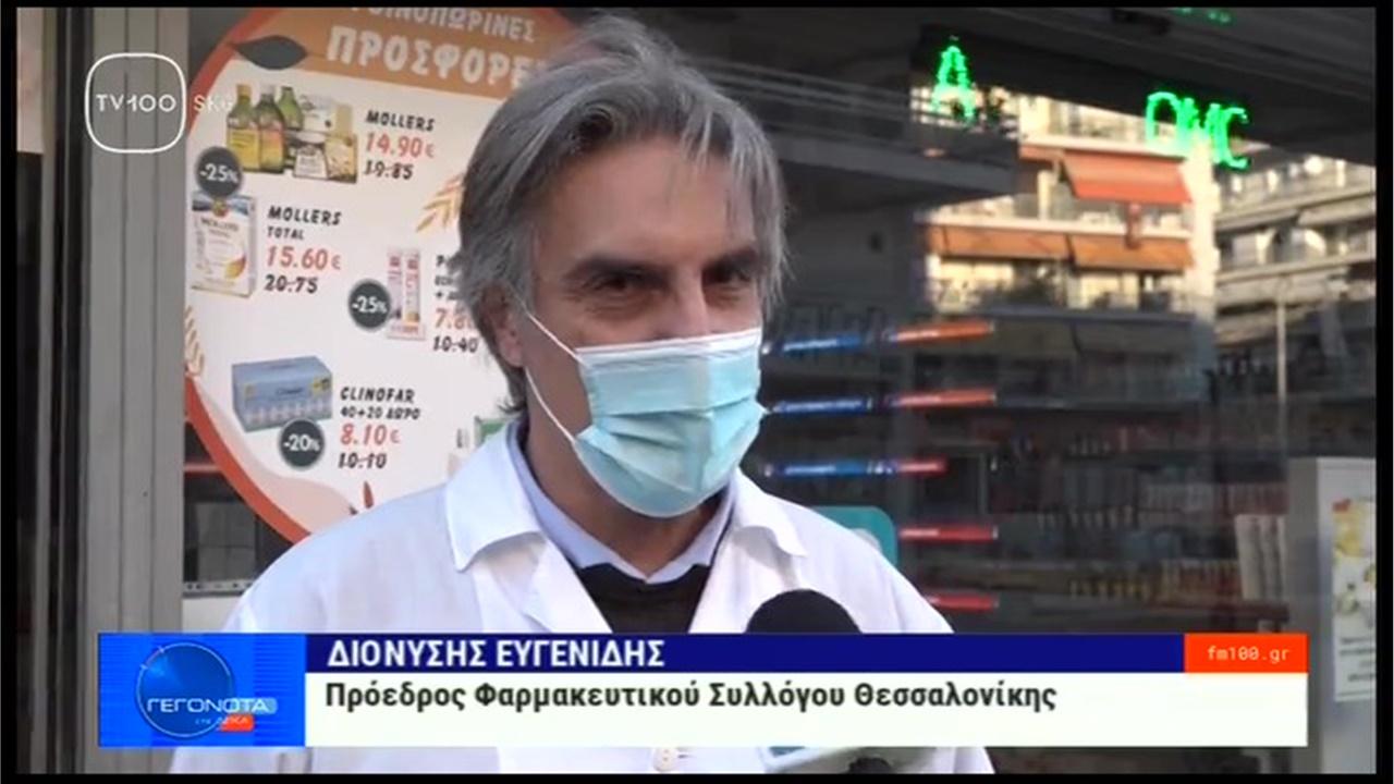 Ρεπορτάζ στην TV100 για την πορεία των εμβολιασμών κατά του SARS-CoV-2...
