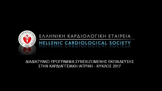 WEBCAST 4 - Πρωτογενής πρόληψη καρδιαγγειακών νοσημάτων / Διαδικτυακό...