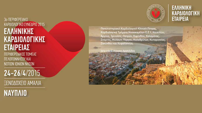3o Περιφερειακό Καρδιολογικό Συνέδριο 2015