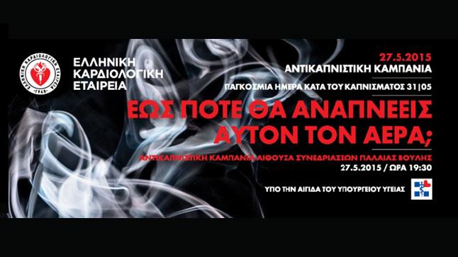 Αντικαπνιστική Καμπάνια από την Ελληνική Καρδιολογική Εταιρεία