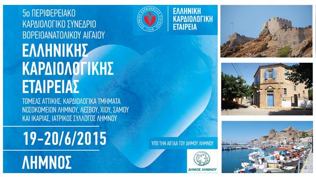5o Περιφερειακό Καρδιολογικό Συνέδριο 2015
