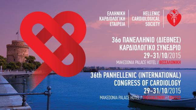 Congresses | 36ο Πανελλήνιο (Διεθνές) Καρδιολογικό Συνέδριο