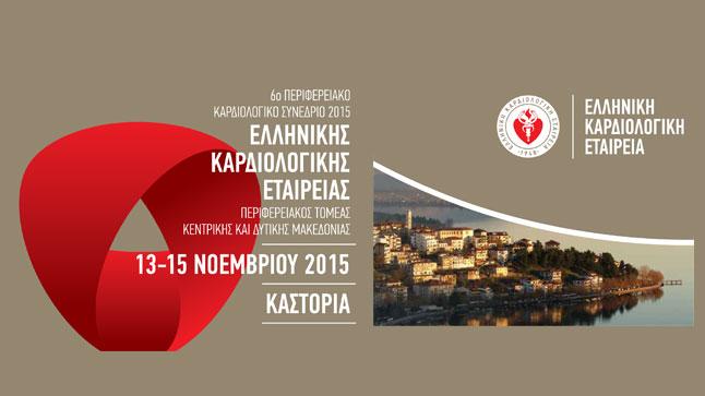 6ο Περιφερειακό Καρδιολογικό Συνέδριο 2015