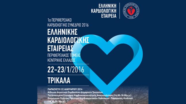 1ο Περιφερειακό Καρδιολογικό Συνέδριο 2016
