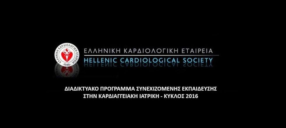 Διαδικτυακό Πρόγραμμα Συνεχιζόμενης Εκπαίδευσης στην Καρδιαγγειακή Ιατρική - Κύκλος 2016