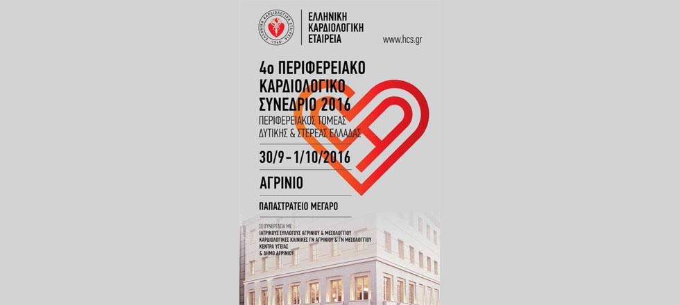 4ο Περιφερειακό Καρδιολογικό Συνέδριο 2016