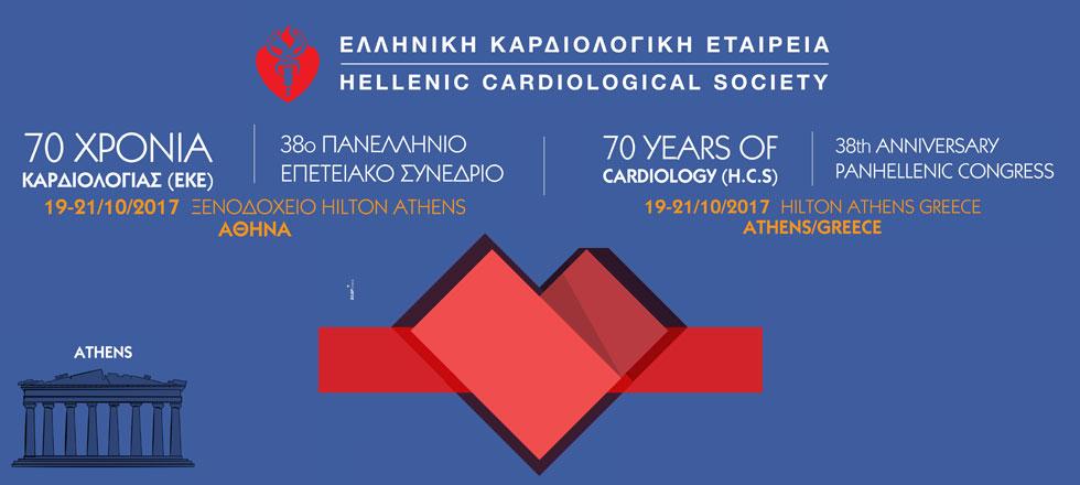 38ο Πανελλήνιο Επετειακό Συνέδριο | ΕΚΕ