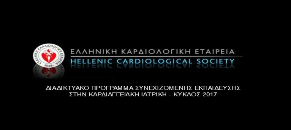 Διαδικτυακό Πρόγραμμα Συνεχιζόμενης Εκπαίδευσης στην Καρδιαγγειακή Ιατρική - Κύκλος 2017