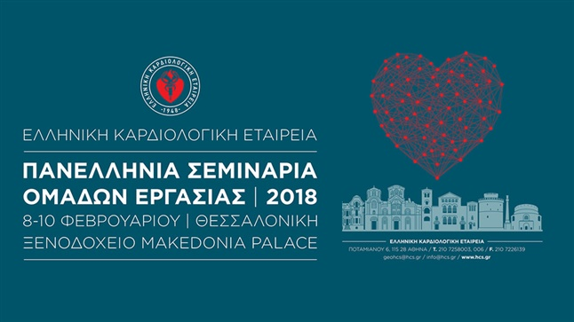 Panhellenic Working Group Seminars 2018