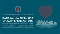 Πανελλήνια Σεμινάρια Ομάδων Εργασίας 2018