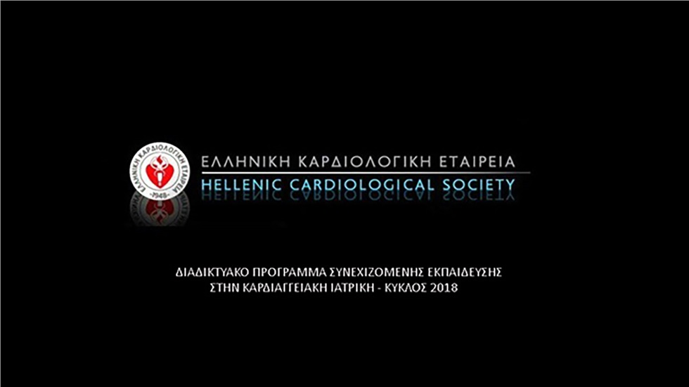 Διαδικτυακό Πρόγραμμα Συνεχιζόμενης Εκπαίδευσης στην Καρδιαγγειακή Ιατρική - Κύκλος 2018