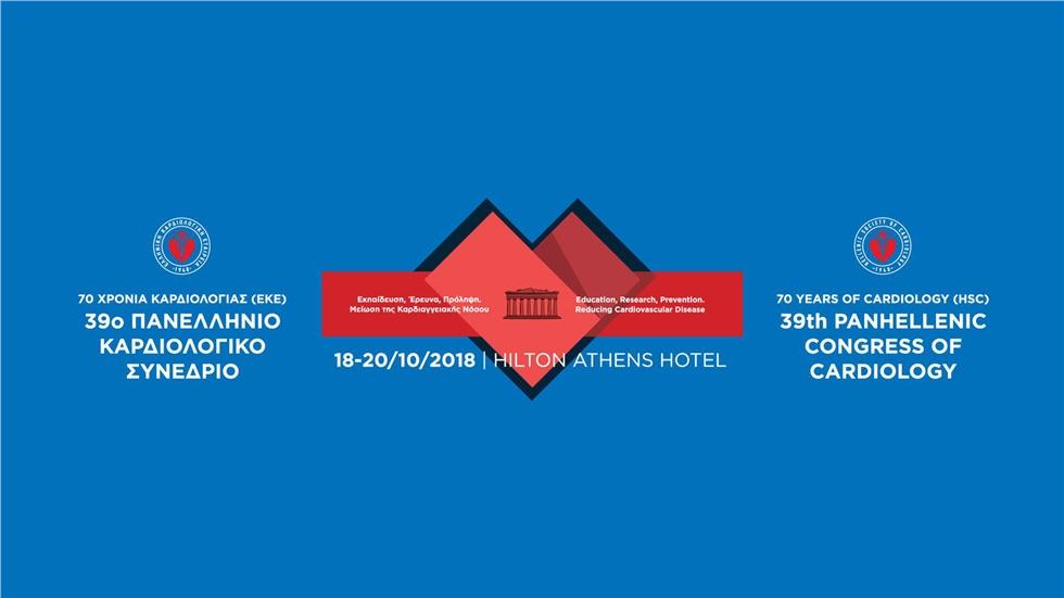 Congresses |  39ο Πανελλήνιο Καρδιολογικό Συνέδριο