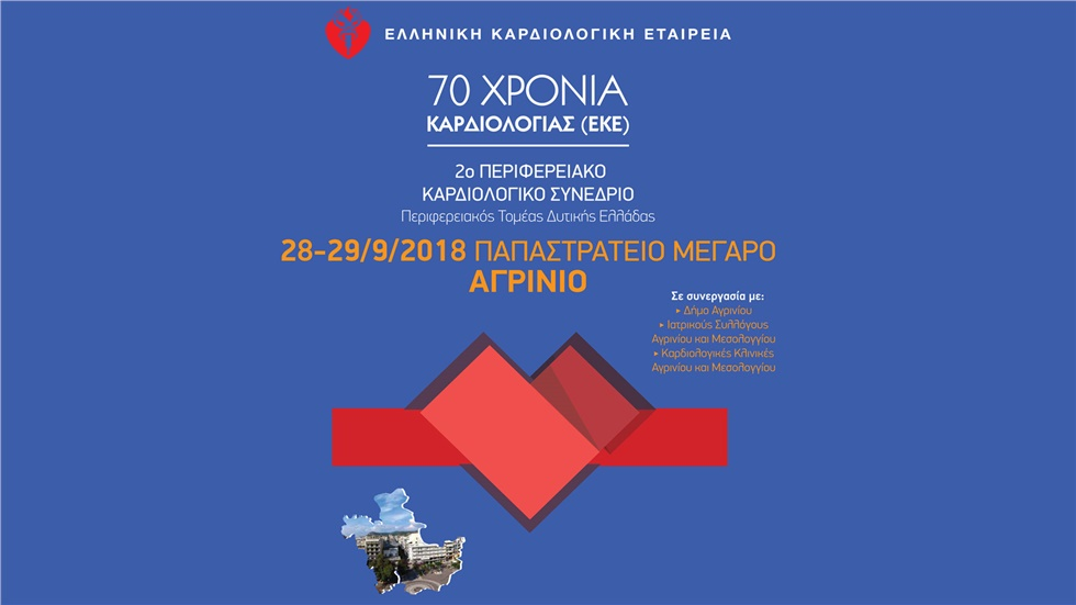 Congresses | Περιφερειακό Καρδιολογικό Συνέδριο 2018, Αγρίνιο