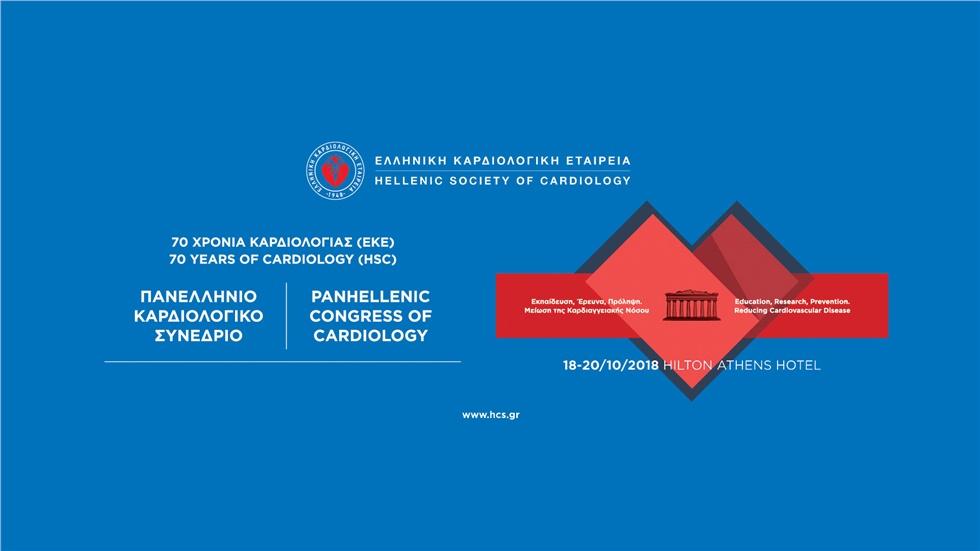 Δορυφορικά Συμπόσια  |  39ο Πανελλήνιο Καρδιολογικό Συνέδριο