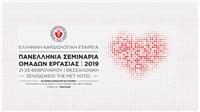 Πανελλήνια Σεμινάρια Ομάδων Εργασίας 2019  | Δορυφορικό Συμπόσιο...