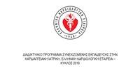 WEBACST 3 | Τα νεότερα από το Ευρωπαϊκό Συνέδριο Καρδιολογίας...