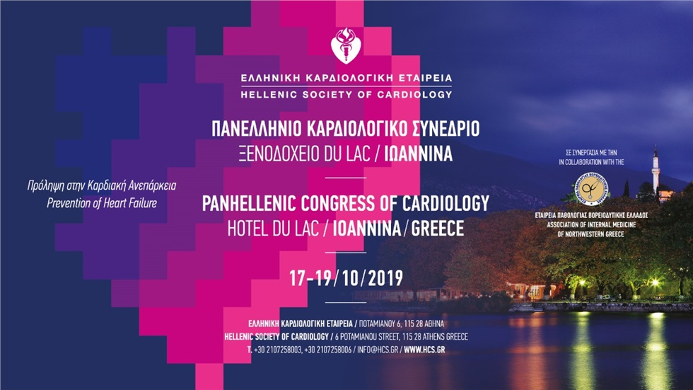 Congresses | 40th Panhellenic Congress of Cardiology