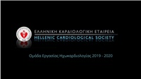 Ομάδα εργασίας Ηχωκαρδιολογίας | 2019 - 2020