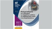 40ο Πανελλήνιο Καρδιολογικό Συνέδριο | Δορυφορικό Συμπόσιο Astra...