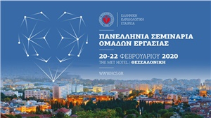 Panhellenic Working Group Seminars 2020