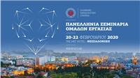Πανελλήνια Σεμινάρια Ομάδων Εργασίας 2020 | Δορυφορικό Συμπόσιο...