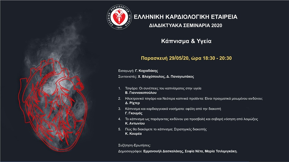 Κάπνισμα & Υγεία