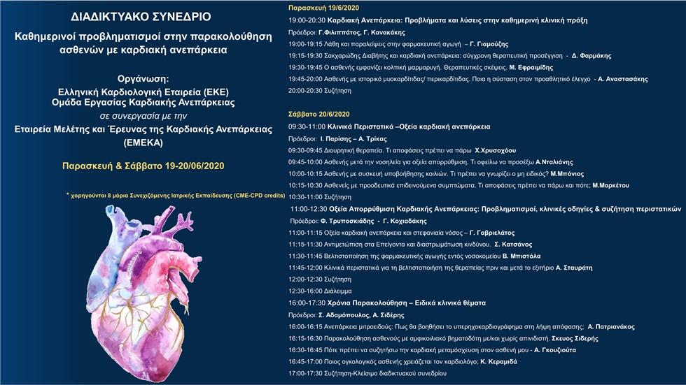 Διαδικτυακό Συνέδριο :Καθημερινή προβληματισμοί στην παρακολούθηση ασθενών με καρδιακή ανεπάρκεια.