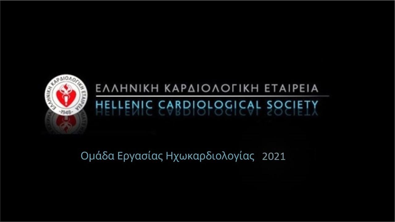 Ομάδα εργασίας Ηχωκαρδιολογίας | 2021