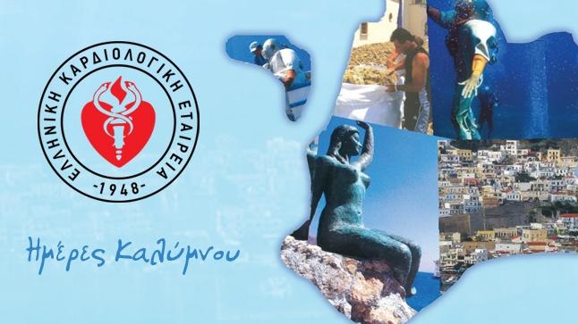 Ετήσιο Συνέδριο Αιγαίου - Κάλυμνος