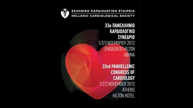 33ο Πανελλήνιο Καρδιολογικό Συνέδριο