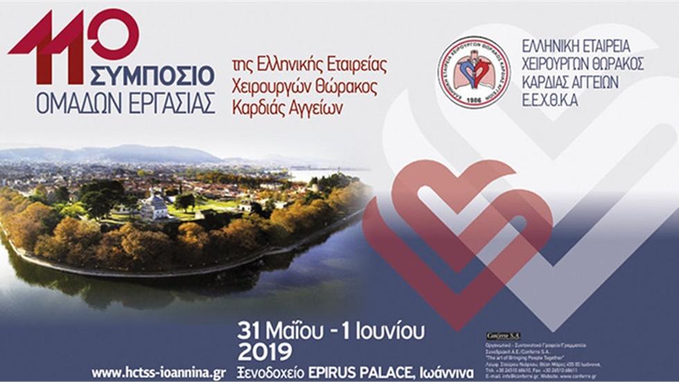 11ο Συμπόσιο Ομάδων Εργασίας της Ελληνικής Εταιρείας Χειρουργών Θώρακος Καρδιάς Αγγείων