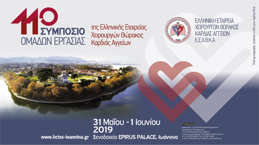 11ο Συμπόσιο Ομάδων Εργασίας της Ελληνικής Εταιρείας Χειρουργών...