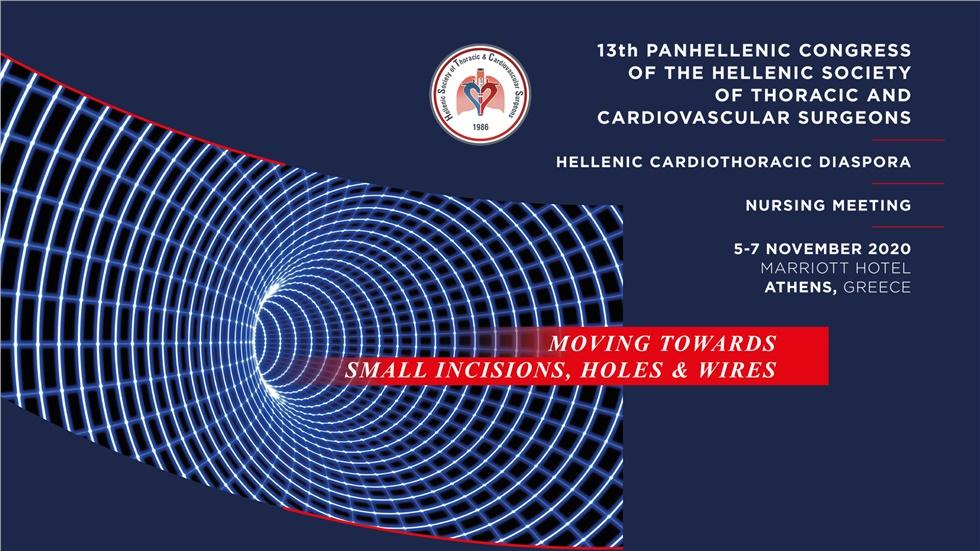 13ο Πανελλήνιο Συνέδριο της Ελληνικής Εταιρείας Χειρουργών Θώρακος-Καρδίας-Αγγείων