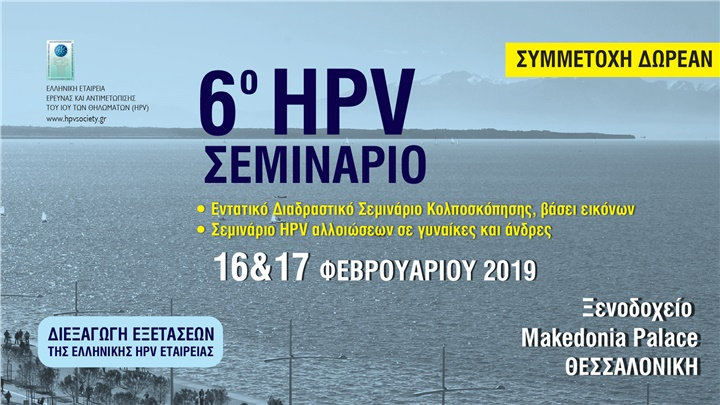 6ο HPV Σεμινάριο