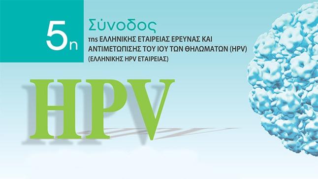 HPV-σχετιζόμενα νοσήματα σε γυναίκες και άνδρες