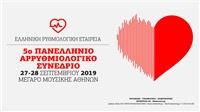 5o Πανελλήνιο Αρρυθμιολογικό Συνέδριο