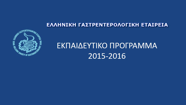 1ο Μάθημα Κύκλου 2016-2017