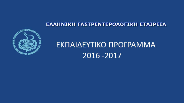 Courses | 6ο Μάθημα Κύκλου 2016-2017