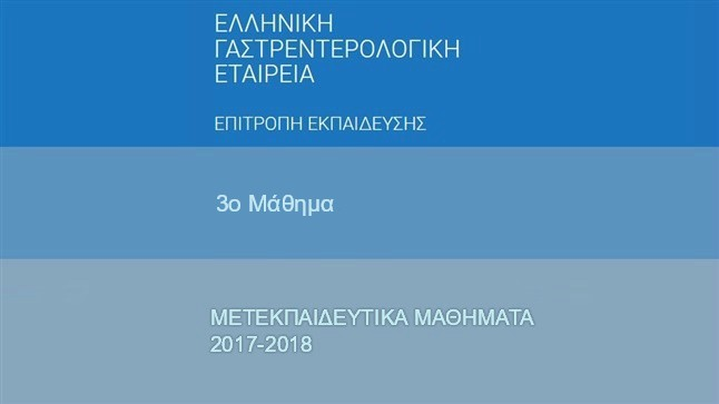 Courses | 3ο Μάθημα  2017 - 2018