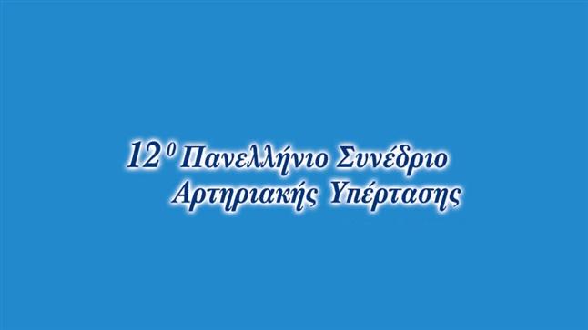 12ο Πανελλήνιο Συνέδριο Αρτηριακής Υπέρτασης