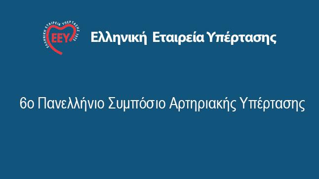 Congresses | 6ο Πανελλήνιο Συμπόσιο Αρτηριακής Υπέρτασης