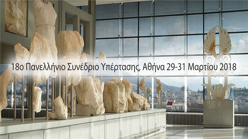 18o Πανελλήνιο Συνέδριο Υπέρτασης