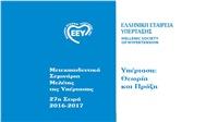 Μετεκπαιδευτικά  Σεμινάρια  Μελέτης της Υπέρτασης 27η Σειρά 2016-2017