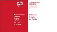 Μετεκπαιδευτικά  Σεμινάρια Μελέτης της Υπέρτασης 28η  Σειρά 2017-2018