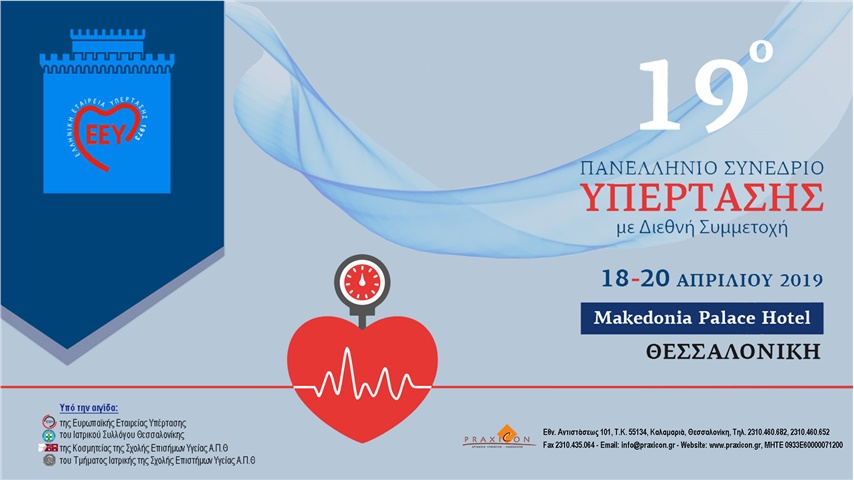19th Panhellenic Hypertension Congress