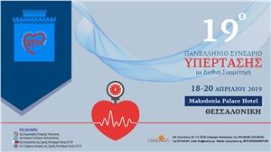 19th Panhellenic Hypertension Congress