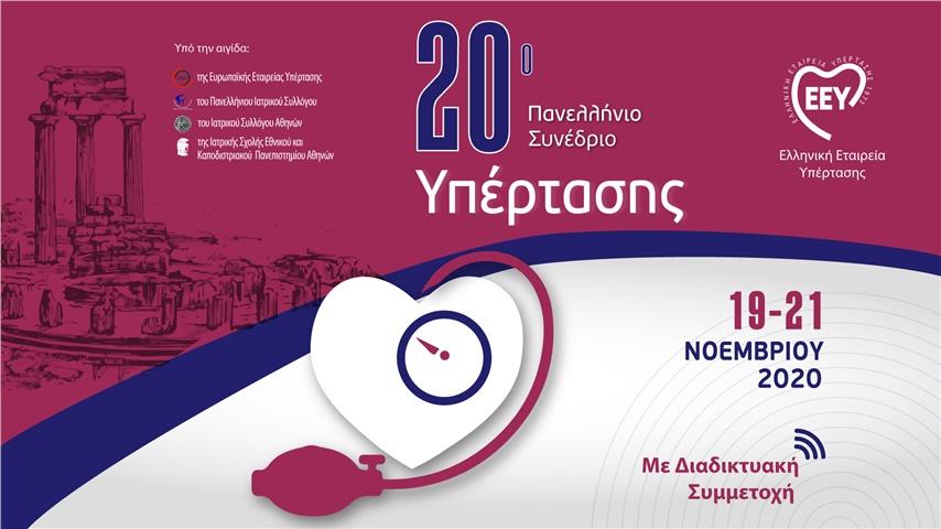 20ο Πανελλήνιο Συνέδριο Υπέρτασης